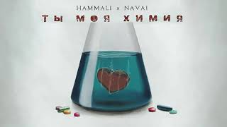 Hammali x Navai - Ты моя химия ссылка на скачку в описании