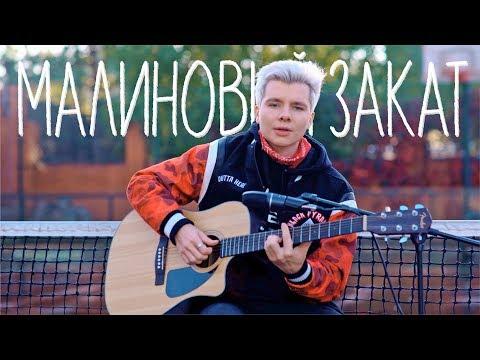 Gary - Малиновый закат (acoustic)