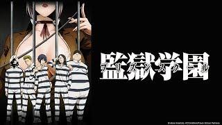 Kangoku Gakuen (Школа-тюрьма) # Серия 9
