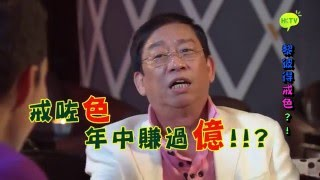 《爆Talk》:黎彼得 之 一代才子 / Hot Talk: Peter Lai