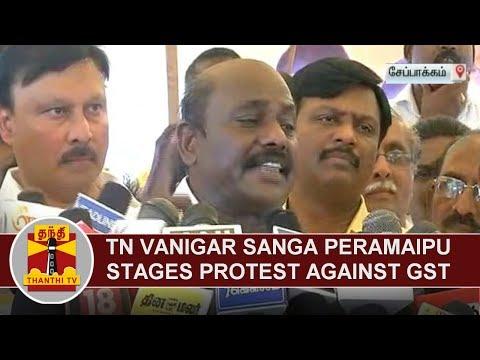 TN Vanigar Sanga Peramaippu stages protest against GST at Chepauk   Thanthi TV