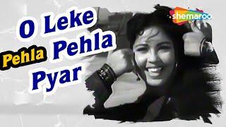 Original O Leke Pehla Pehla Pyar - CID Songs - Dev Anand - Shakeela -Sheela Vaz - Hindi Dance Song