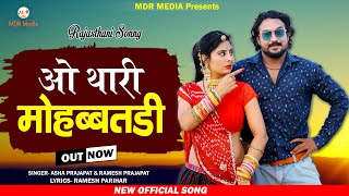 New Rajasthani Song 2020,    ओ थारी मोहब्बतड़ी    O Thari Mohabbatdi,  Marwadi Song 2020   MDR Media