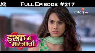 Ishq Mein Marjawan - 23rd July 2018 - इश्क़ में मरजावाँ - Full Episode