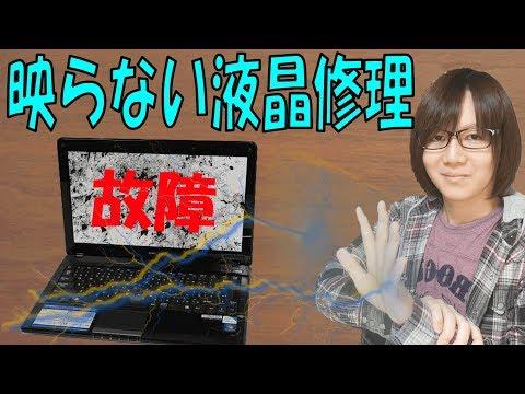 ジャンクで1000円!液晶が故障したノートパソコン ONKYO N13WGT04 分解・修理方法