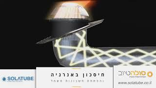 סולהטיוב - מערכת תאורה טבעית