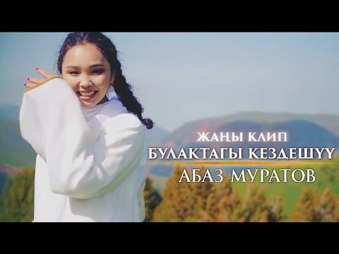Абаз Муратов - Булактагы кездешуу / Жаны клип 2019
