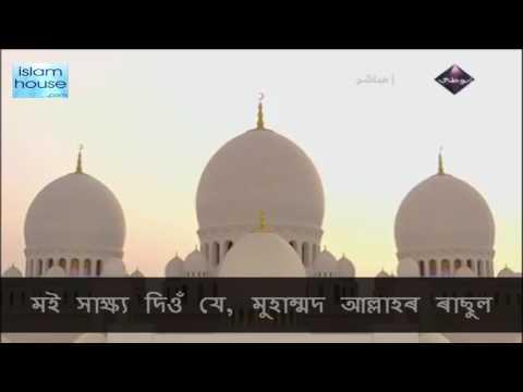 Adhan - Assamese 2