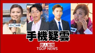 TGOP│ Disappeared phone【Boring news Part 3】