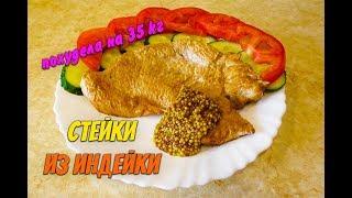 Похудела на 35 кг Лучший Рецепт Стейки из индейки при похудении  Стейки из индейки Ем и худею