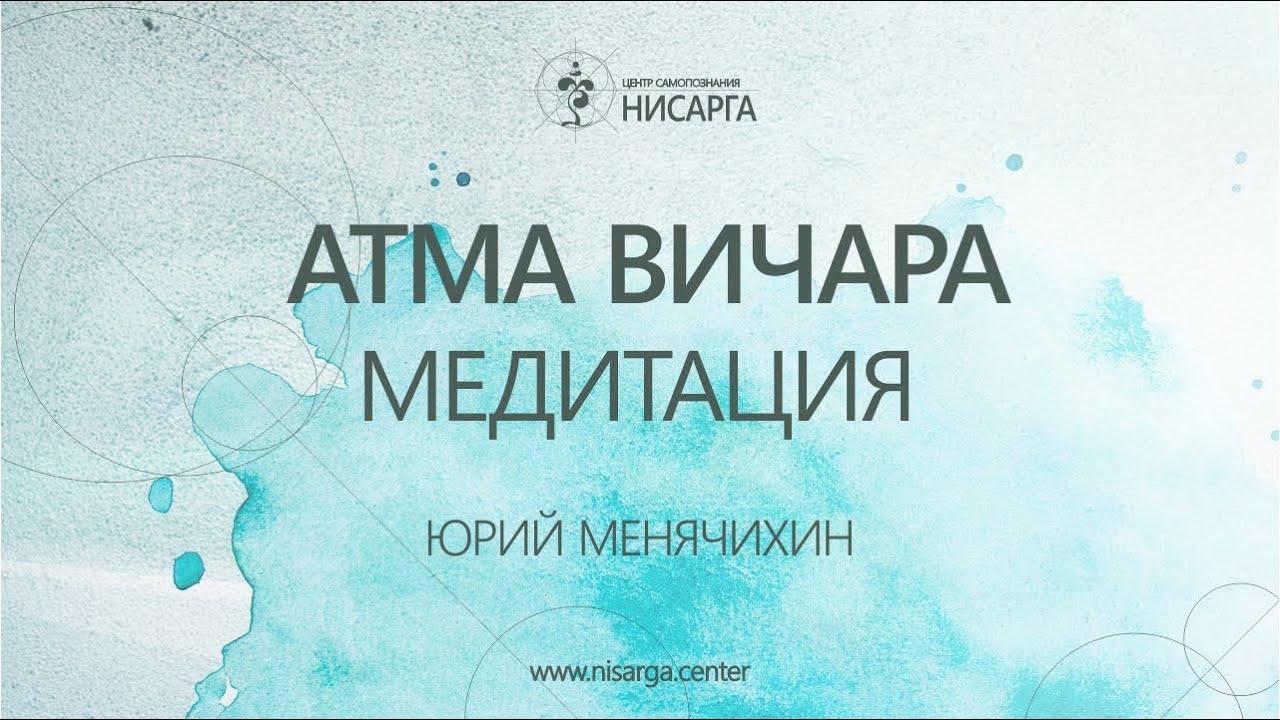 Практика Атма Вичара. Юрий Менячихин
