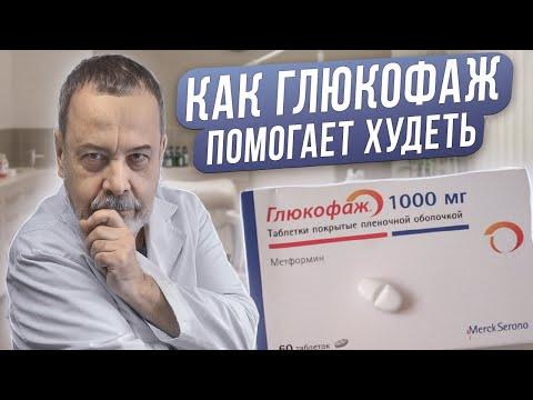 Диетолог Ковальков о том, поможет ли Глюкофаж похудеть
