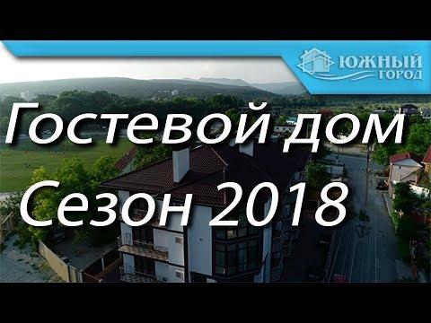 Номера для отдыха | село Дивноморское | Лето 2018 | Южный город Геленджик