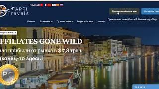 Appi Travels   Регистрация и Оплата пакета в компании Аппи Тревелс