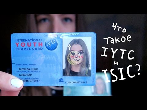 Что такое ISIC и IYTC? Зачем нужен ISIC / IYTC? В чем различие между ISIC и IYTC?