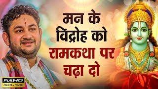 मन के विद्रोह को रामकथा पर चढ़ा दॆं || Let the rebellion of mind go on the Sri RamKatha