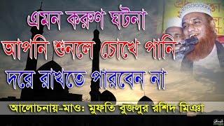 Bangla waz Maulana Bazlur rashid এই বছর নতুন আলোচনা