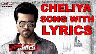 Yevadu Full Songs With Lyrics - Cheliya Cheliya Song - Ram