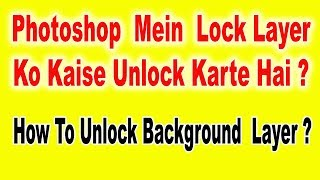 How To Unlock  A Background Layer In Photoshop In Hindi,Unlocking A Locked Layer Tutorial