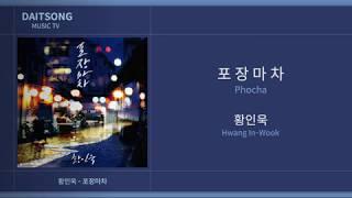 황인욱 (Hwang In Wook)   포장마차 (Phocha) | 가사