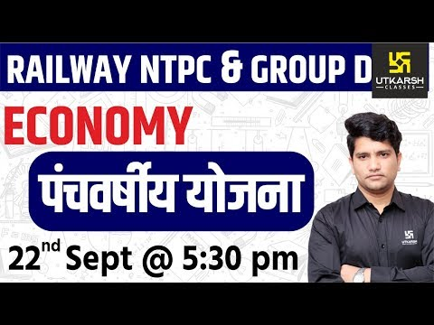 Five Year Plan | Economy | Railway NTPC & Group D Special Classes | By Umesh Sir