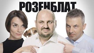 16+ із Бориславом Розенблатом