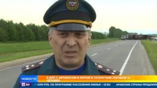 Опознаны останки двух погибших в жутком ДТП с автобусом в Татарстане