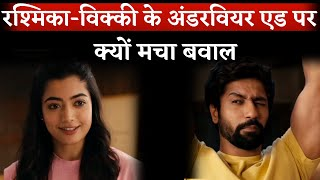 Rashmika Mandanna-Vicky Kaushal New Underwear Ads Created Trouble For Them