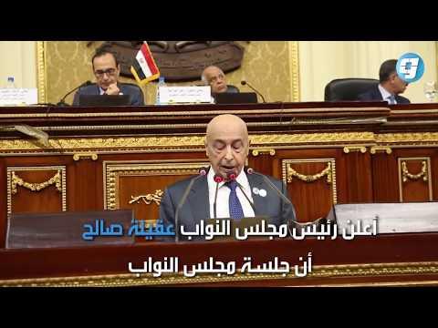 فيديو بوابة الوسط | عقيلة يعلن توافق «النواب» على قانون الاستفتاء وتحصينه