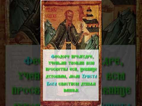 Молитва Песнопение Преподобного Феодора Студита