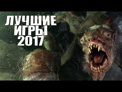 Лучшие игры 2017 в 12-ти номинациях