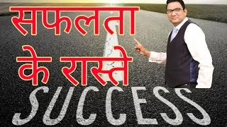 सफलता के रास्ते,Dr Ujjwal Patni Best Motivational video,Dr ujjwal Patni Best video, Safalta ke Raste