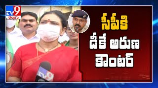 TRS trying to win Dubbak by-poll through blackmail : DK Aruna - TV9
