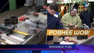 В Великом Новгороде выбирают лучшего сварщика Северо-Запада