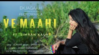 Ve Maahi- Kesari ( Arijit Singh And Asees Kaur)  Cover By Simran Kaur.