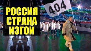 ВАДА отстранило Россию на 4 года от Олимпийских игр и чемпионатов мира