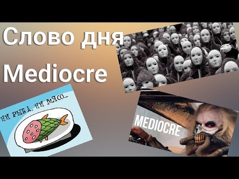#14 MEDIOCRE - Word of the day  | Слово Дня