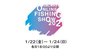 JACKALL ONLINE FISHING SHOW 2021