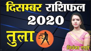 TULA Rashi – LIBRA | Predictions for DECEMBER - 2020 Rashifal | Monthly Horoscope | Priyanka Astro - Download this Video in MP3, M4A, WEBM, MP4, 3GP