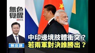 《無色覺醒》 賴岳謙 |中印邊境肢體衝突?若兩軍對決誰勝出?|20200513