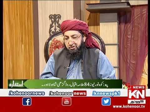 Istakhara 08 February 2019 | Kohenoor News Pakistan