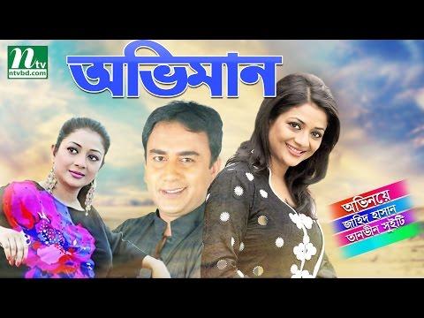popular Bangla Natok - Oviman   Zahid Hasan   Sweety   Tisa   Abdullah Al Mamun by Kafi Beer