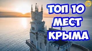 ТОП 10 МЕСТ КРЫМА. Достопримечательности и интересные места Крыма, которые стоит посетить. Крым море