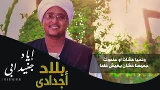اغاني حصرية اياد جنيدابي - بلاد أجدادي || New 2019 || اغاني سودانية 2019 تحميل MP3