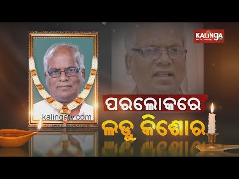 BJD MP Ladu Kishore Swain passes away at a private Hospital in Bhubaneswar | Kalinga TV