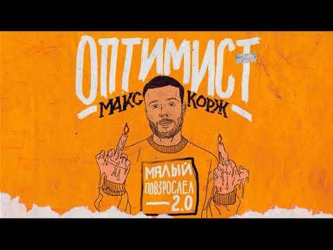 Макс Корж-Оптимист( audio)
