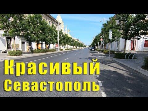 Севастополь Большая Морская улица от начала до конца. И немножко моря в конце. Отдых в Крыму.
