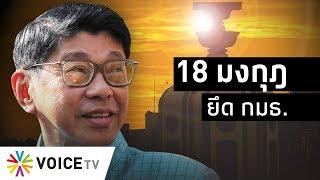 Wake Up Thailand - ส่งลิง 18 มงกุฎ ยึด กมธ.ศึกษาแก้รัฐธรรมนูญ