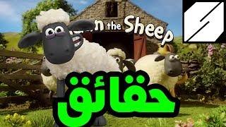 حقائق لا تعرفها عن الخروف شون Shaun The Sheep