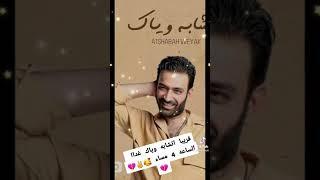 مصطفى الربيعي اتشابه وياك جديد 2021 تحميل MP3